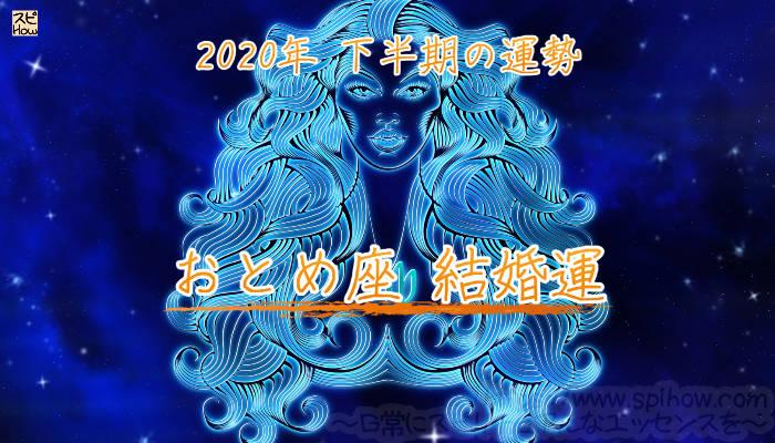 乙女座の2020年下半期!結婚運のアイキャッチ画像
