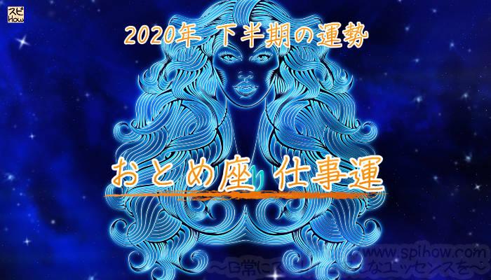 乙女座の2020年下半期!仕事運のアイキャッチ画像