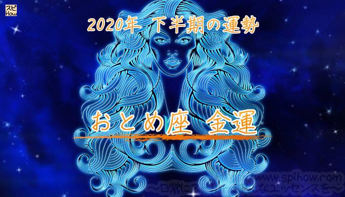 乙女座の2020年下半期!金運のアイキャッチ画像