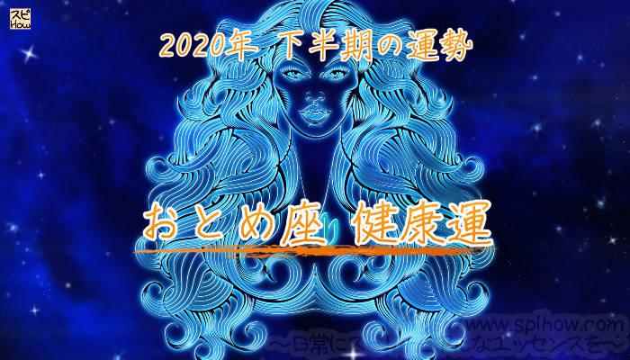 乙女座の2020年下半期!健康運のアイキャッチ画像