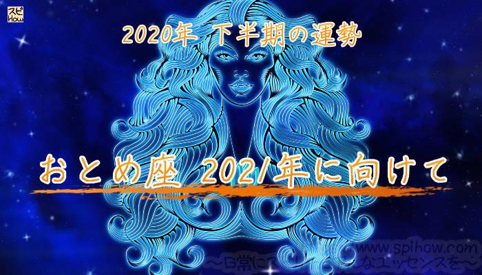【2021年に向けての課題】感じ悪い上司に同僚。近い未来には味方になってくれると信じて!のアイキャッチ画像