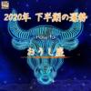 【牡牛座の2020年下半期の運勢】仕事に対する向き合い方を変える改革の年!