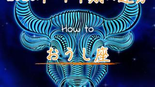 【牡牛座の2020年下半期の運勢】仕事に対する向き合い方を変える改革の年!のアイキャッチ画像