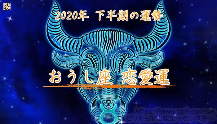 牡牛座の2020年下半期!恋愛運のアイキャッチ画像