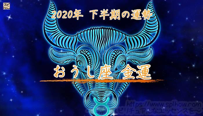 牡牛座の2020年下半期!金運のアイキャッチ画像