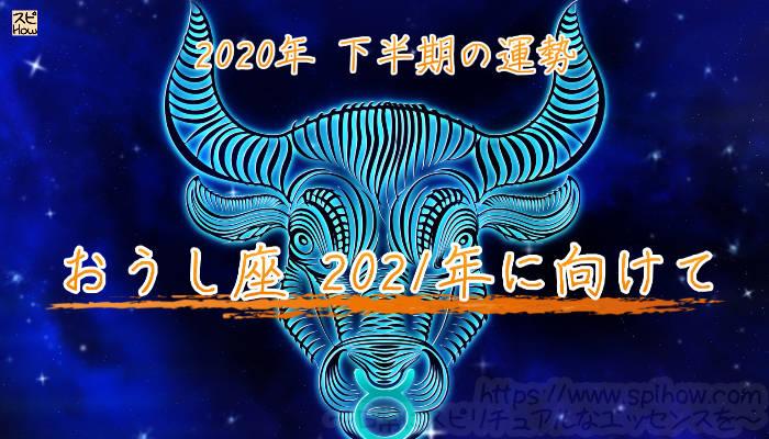 【2021年に向けての課題】プロ意識を身に着けようのアイキャッチ画像