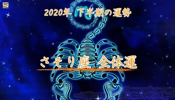 蠍座の2020年下半期!全体運のアイキャッチ画像