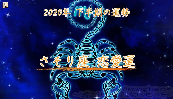 蠍座の2020年下半期!恋愛運のアイキャッチ画像