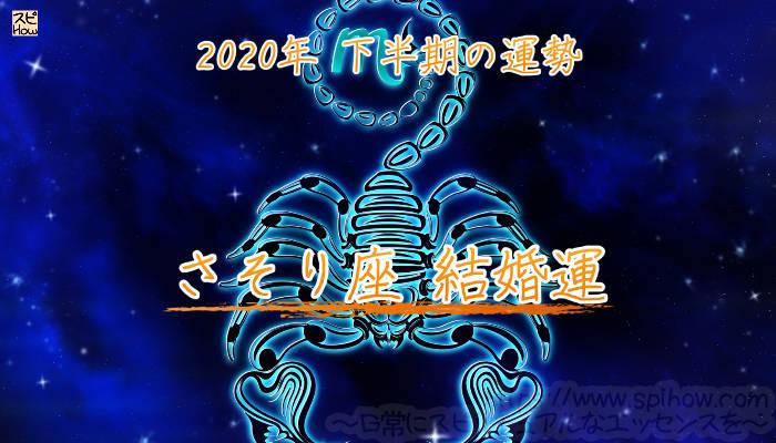 蠍座の2020年下半期!結婚運のアイキャッチ画像