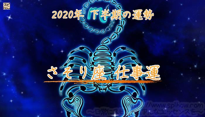 蠍座の2020年下半期!仕事運のアイキャッチ画像
