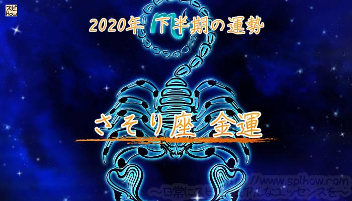 蠍座の2020年下半期!金運のアイキャッチ画像