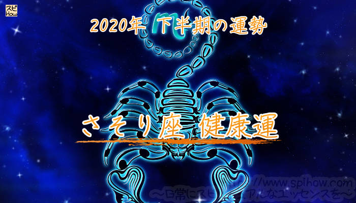 蠍座の2020年下半期!健康運のアイキャッチ画像