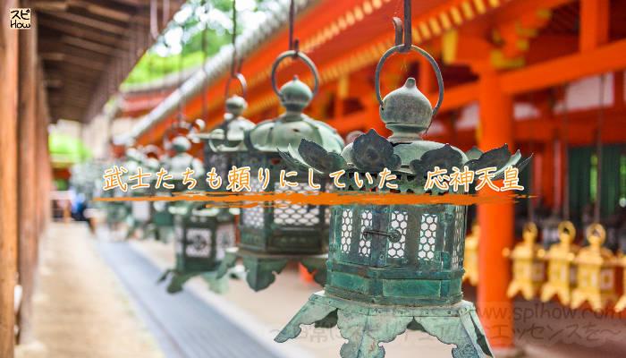 武士たちも頼りにしていた 応神天皇(オウジンテンノウ)のアイキャッチ画像