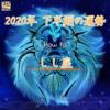 【獅子座の2020年下半期の運勢】信頼できるパートナーと、未知の世界にダイブ!のアイキャッチ画像