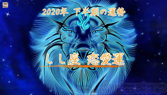 獅子座の2020年下半期!恋愛運のアイキャッチ画像