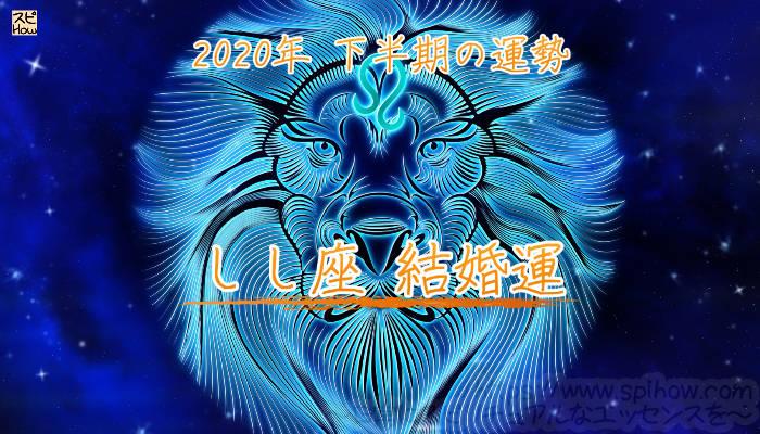 獅子座の2020年下半期!結婚運のアイキャッチ画像