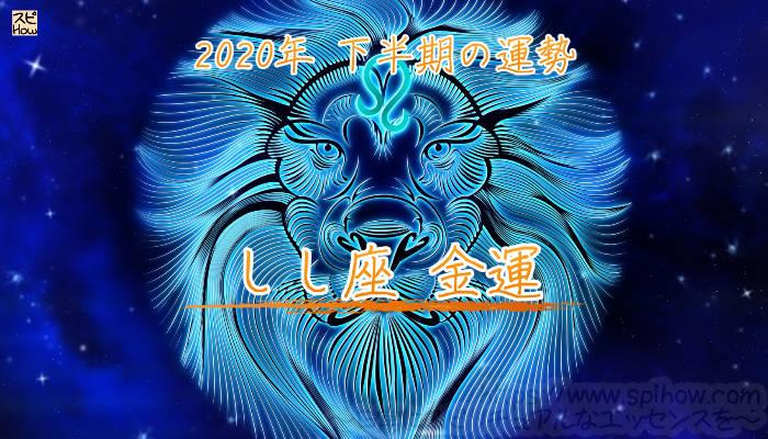 獅子座の2020年下半期!金運のアイキャッチ画像