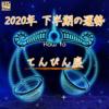 【天秤座の2020年下半期の運勢】運命を感じる恋に出会える!広くアンテナを張って