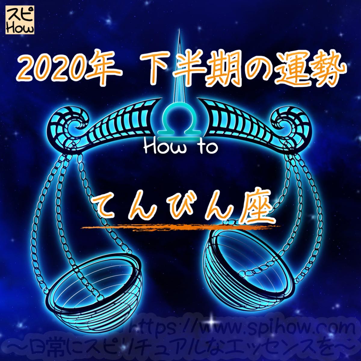 【天秤座の2020年下半期の運勢】運命を感じる恋に出会える!広くアンテナを張ってのアイキャッチ画像