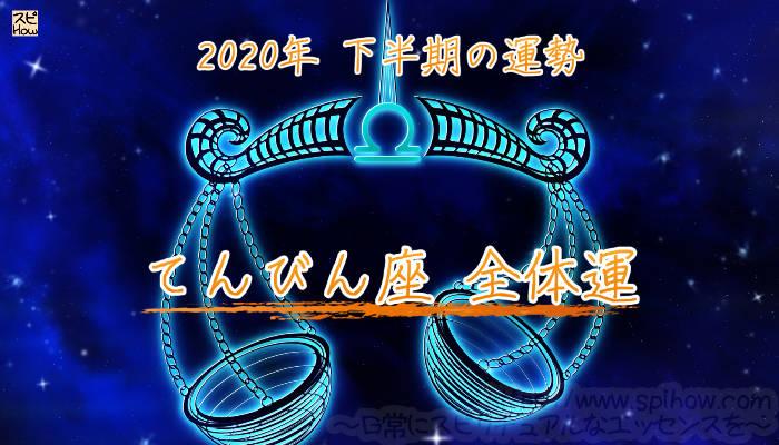 天秤座の2020年下半期!全体運のアイキャッチ画像