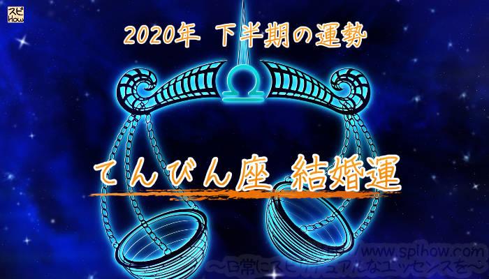 天秤座の2020年下半期!結婚運のアイキャッチ画像