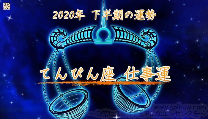 天秤座の2020年下半期!仕事運のアイキャッチ画像