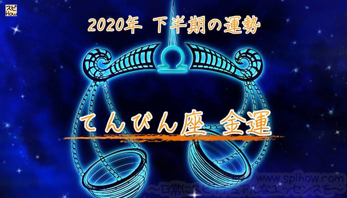 天秤座の2020年下半期!金運のアイキャッチ画像