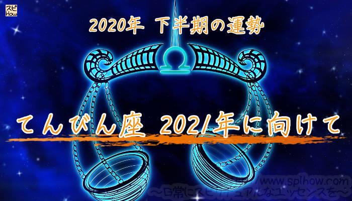 【2021年に向けての課題】今は恋の試練期。つないだその手を離さないでのアイキャッチ画像