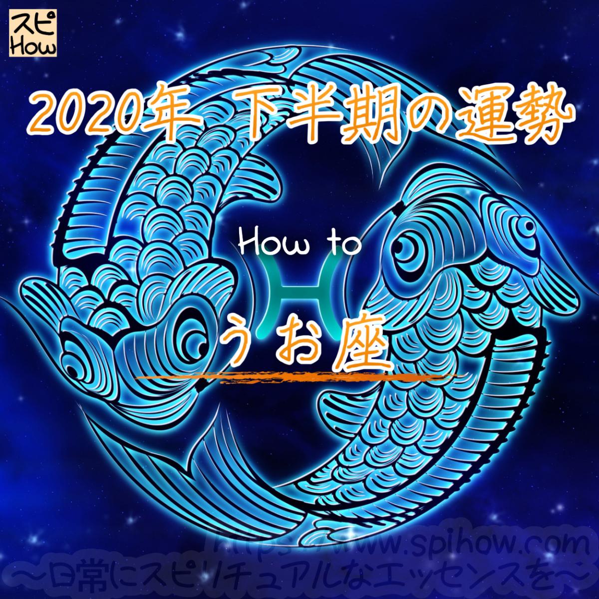 【魚座の2020年下半期の運勢】未来志向で過去を乗り越える。思い出を踏み台にして飛躍のアイキャッチ画像