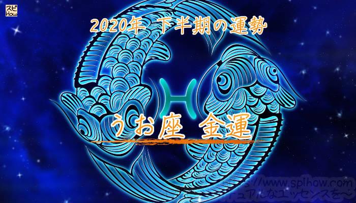 魚座の2020年下半期!金運のアイキャッチ画像