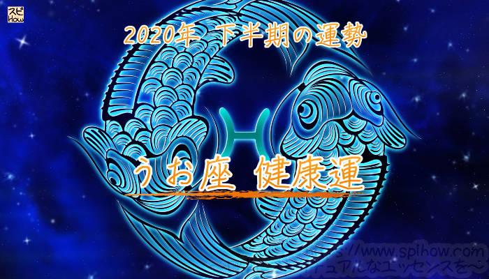 魚座の2020年下半期!健康運のアイキャッチ画像