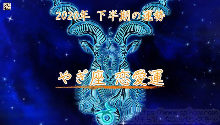 山羊座の2020年下半期!恋愛運のアイキャッチ画像
