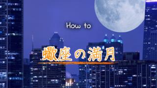 5月7日の蠍座の満月に開運する方法!受け取る事を意識する満月のアイキャッチ画像