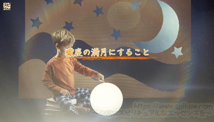 蠍座の満月にすることのアイキャッチ画像