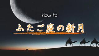 5月23日のふたご座新月に開運する方法!のアイキャッチ画像