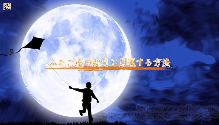 ふたご座の新月に開運する方法のアイキャッチ画像