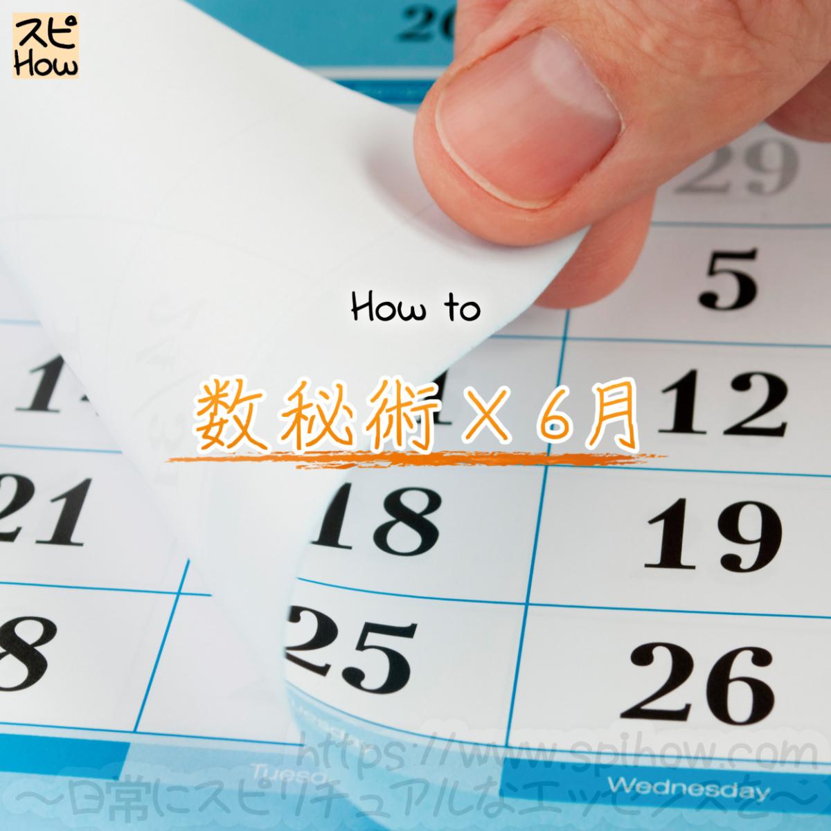 数秘術で占う2020年6月の過ごし方!数字を意識して開運する方法のアイキャッチ画像