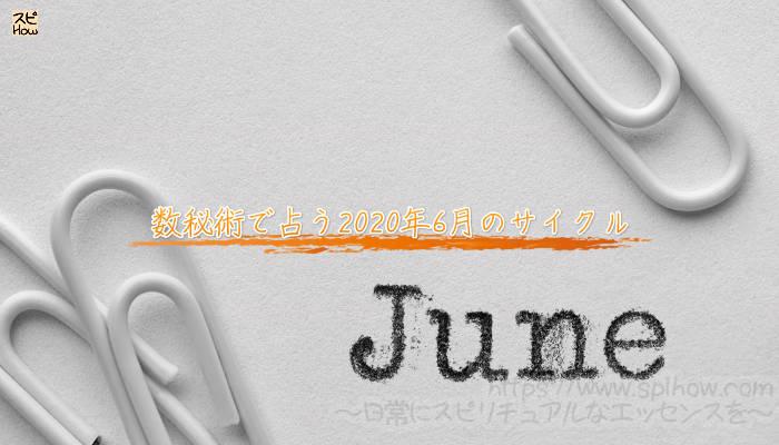 数秘術で占う2020年6月のサイクルのアイキャッチ画像