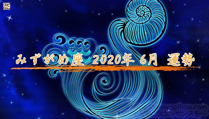 2020年6月のみずがめ座の運勢は?のアイキャッチ画像
