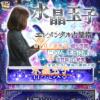占いアプリ「uraraca」に水晶玉子さんの占いが登場!無料で登録&占う方法のアイキャッチ画像