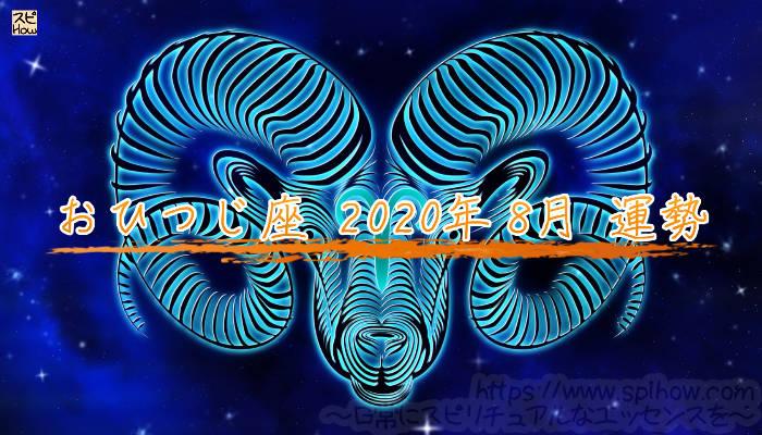 2020年8月のあなたの運勢!おひつじ座の運勢は?のアイキャッチ画像