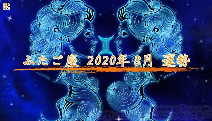 2020年8月のあなたの運勢!ふたご座の運勢は?のアイキャッチ画像
