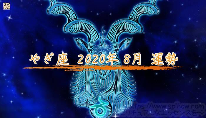 2020年8月のあなたの運勢!やぎ座の運勢は?のアイキャッチ画像