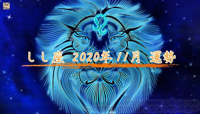 2020年11月のあなたの運勢!しし座の運勢は?のアイキャッチ画像