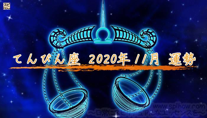 2020年11月のあなたの運勢!てんびん座の運勢は?のアイキャッチ画像