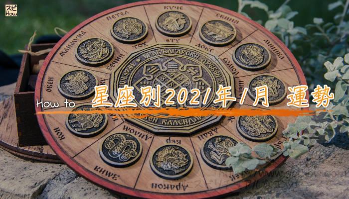 【2021年1月の運勢を知り開運する方法】各星座ごとに西洋占星術とタロットで占う1月のあなたの運勢は!?のアイキャッチ画像
