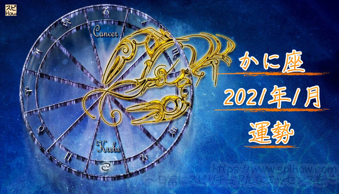 2021年1月のあなたの運勢!かに座の運勢は?のアイキャッチ画像