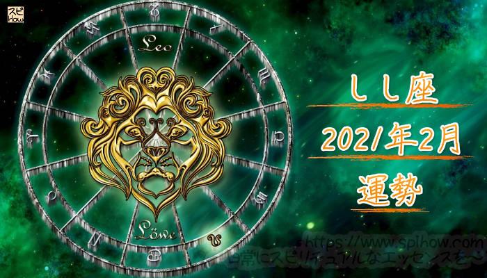 2021年2月のあなたの運勢!しし座の運勢は?のアイキャッチ画像