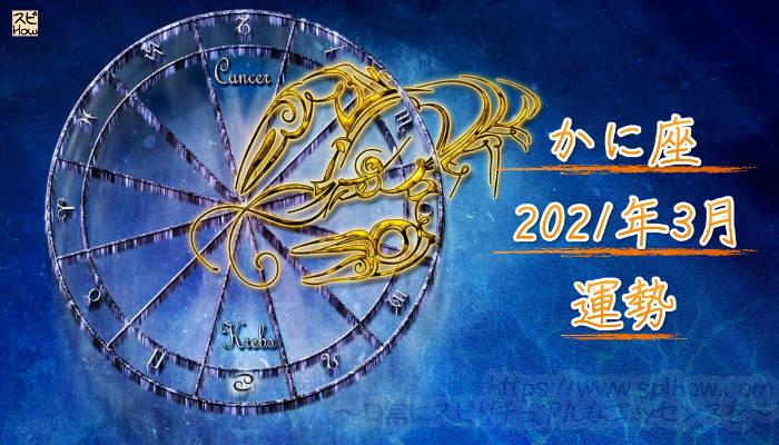 2021年3月のあなたの運勢!かに座の運勢は?のアイキャッチ画像