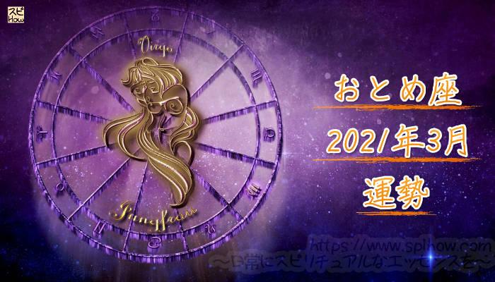 2021年3月のあなたの運勢!おとめ座の運勢は?のアイキャッチ画像